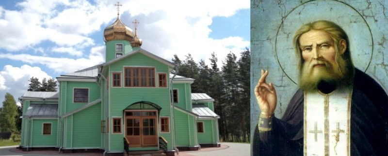 Храм преподобного Серафима Саровского города Каменногорска